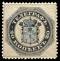 Первая телеграфная марка России. 1866г.